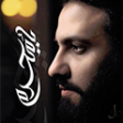 عاشق فاطمة - حسين فيصل
