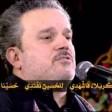 صدحت أصواتنا - الحاج باسم الكربلائي